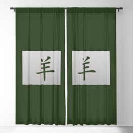 Chinese zodiac sign Goat green Blackout Curtain
