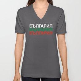 BULGARIA Unisex V-Neck
