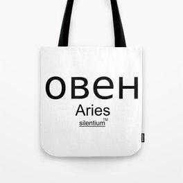 Aries - Овен, Horoscop Zodiac Sign Tote Bag