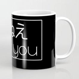 Fuck you in Japanese Coffee Mug