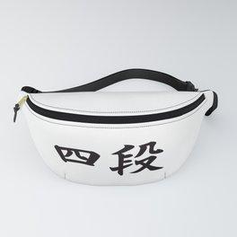 Yondan (4th Degree Black Belt in Japanese Martial Arts) Fanny Pack