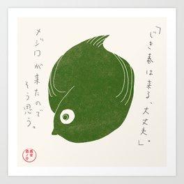 makanai_15 Art Print