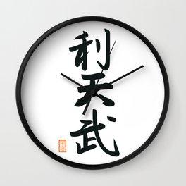 利天武 -Liam- Wall Clock