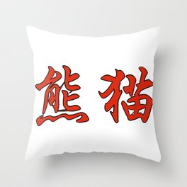 Chinese characters of Panda Throw Pillow