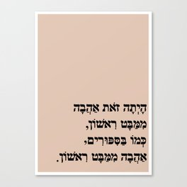 Love at first sight (hebrew) אהבה ממבט ראשון Canvas Print