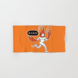 Crayfish Man - Bite me Hand & Bath Towel