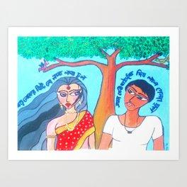Bengali folk song: Boro loker biti lo Art Print