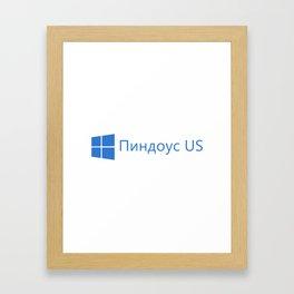 пиндоус US Framed Art Print