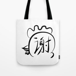 Chinese New Year of Rooster surname Xie Tote Bag