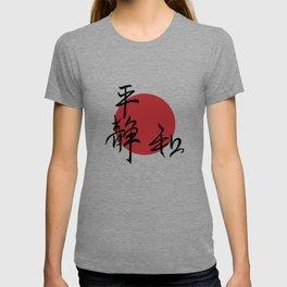 Japanese wisdom T-shirt