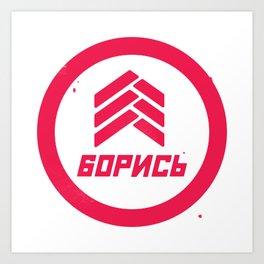 60p Logo Art Print