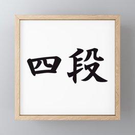 Yondan (4th Degree Black Belt in Japanese Martial Arts) Framed Mini Art Print
