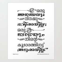 Psalm 91:10 (Calligraphy) Art Print