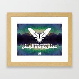 3ish W'Rébi Rish ... live & grow leaves Framed Art Print