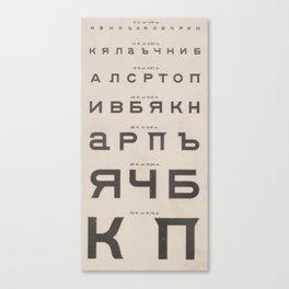 Vintage Russian Cyrillic Vision Chart Canvas Print
