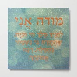 Modeh Ani Children Hebrew Morning Prayer Gender Neutral Metal Print