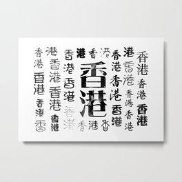 Word Art Hong Kong Black And White Metal Print
