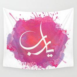 O Lord ya rab pink Wall Tapestry