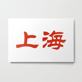 Chinese characters of Shanghai Metal Print