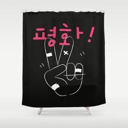 Peace hangul korean Shower Curtain