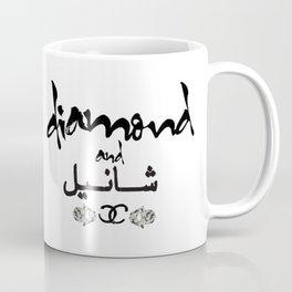 Arabic Fashion Font  Coffee Mug