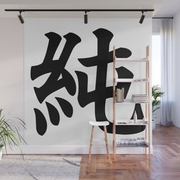 純 - Japanese Kanji for Pure, Innocent Wall Mural