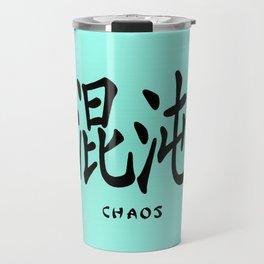"Symbol ""Chaos"" in Green Chinese Calligraphy Travel Mug"
