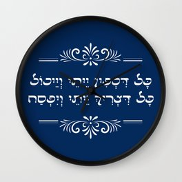 All Who Are Hungry - a Welcoming Hebrew Haggadah Quote Wall Clock