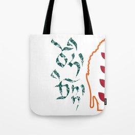 Bodhicitta .:wish to help everybody Tote Bag