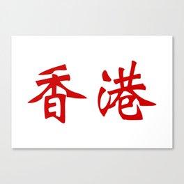 Chinese characters of Hong Kong Canvas Print