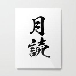 Naruto: Tsukuyomi (black) Metal Print
