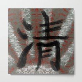 «True» Japanese Calligraphy Metal Print