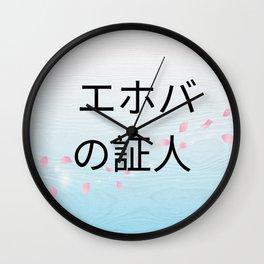 jw  Wall Clock