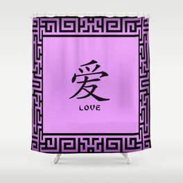 """Symbol """"Love"""" in Mauve Chinese Calligraphy Shower Curtain"""