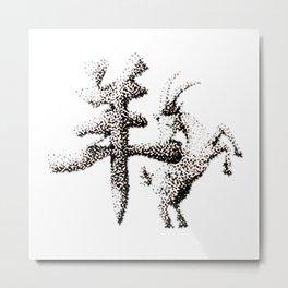 The Zodiac 12 - Goat Metal Print