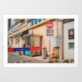 Chu Kou Art Print