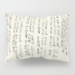 old korean poeit Pillow Sham