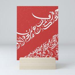 Abstract 021 - Arabic Calligraphy 90 Mini Art Print