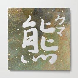 Bear in Chinese Japanese calligraphy Metal Print
