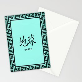 """Symbol """"Earth"""" in Green Chinese Calligraphy Stationery Cards"""