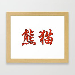 Chinese characters of Panda Framed Art Print