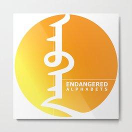 Endangered Alphabets logo Metal Print