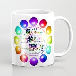 JapaneseEnglish-RejoicePrayThank Coffee Mug