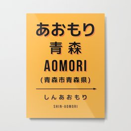 Vintage Japan Train Station Sign - Aomori Tohoku Yellow Metal Print