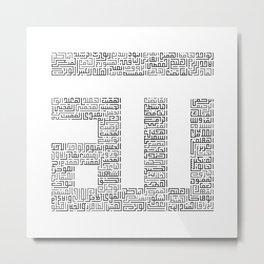 99 Names of Allah Metal Print