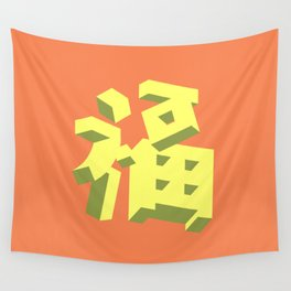 Good Fortune!!! Wall Tapestry