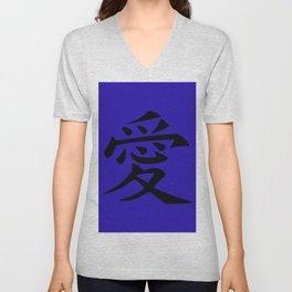 The word LOVE in Japanese Kanji Script - LOVE in an Asian / Oriental style writing - Black on Blue Unisex V-Neck