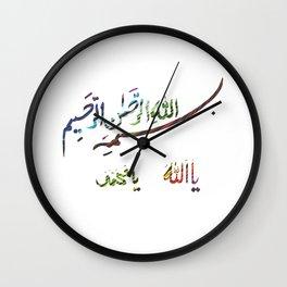 Bismillah Wall Clock