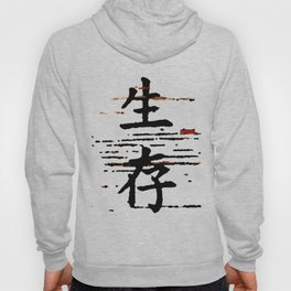 """""""Survival"""" in Chinese/Japanese Hoody"""