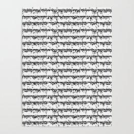 Hebrew Script Poster